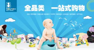 """婴童行业""""互联网+""""模式领航者""""最宝贝""""牵手欧亚孕婴童展"""