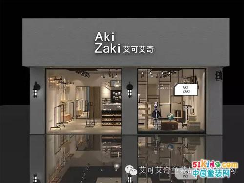 体验AkiZaki艾可艾奇不用去远方,这些省市的门店要开啦!