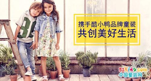 携手酷小鸭品牌童装,共创美好生活