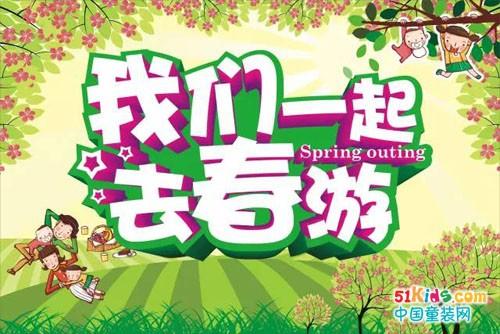 春暖花开:爱巴玛与您一起去春游!