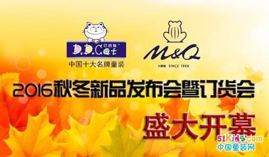 叮当猫/M&Q大眼蛙2016秋冬新品时尚动态秀现场篇