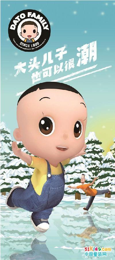 中国第一卡通亲子品牌《大头儿子和小头爸爸》进军儿童产业