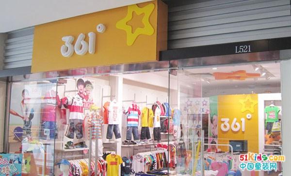 361°童装 装扮我的童年
