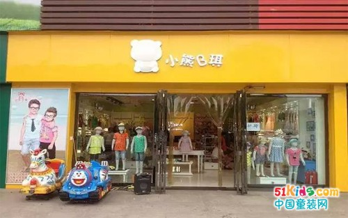 """全场4折,钜惠全城-小熊B琪陈仓店""""任性""""周年庆典"""