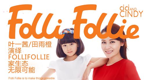 轻奢潮牌FolliFollie,我只为你而来!