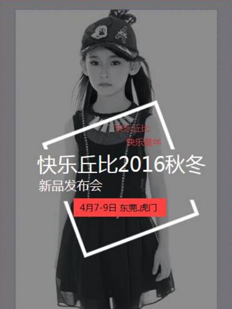 快乐丘比2016秋冬新品发布会邀请函!