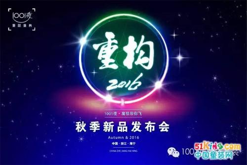 1001夜[重构2016]秋季新品发布会圆满成功