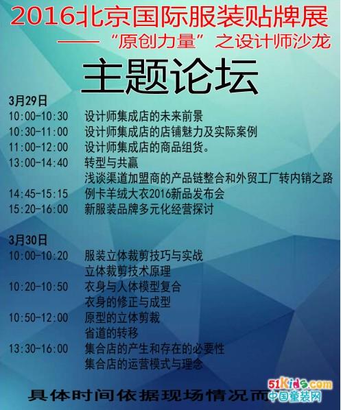 2016北京国际面辅料及服装贴牌加工展览会3月巨献