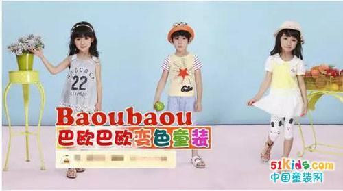 巴欧巴欧变色童装 低价下的高品质童装选择
