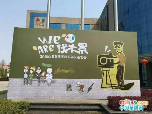 【We Are 伐木累】红黄蓝16秋冬新品鉴赏会