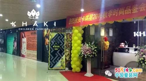 """KHAKI""""产品+战略""""——卡琪屋2016年秋季时尚品鉴会(杭州站)首捷"""