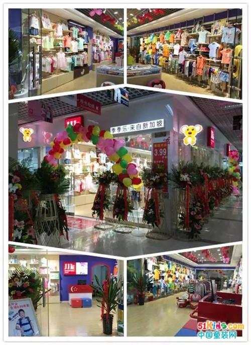 季季乐童装济南区域运营中心形象店盛大起航!