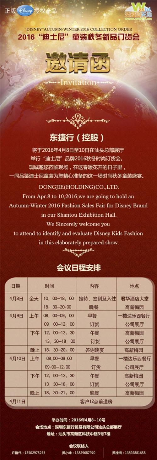 东捷行(控股)2016迪士尼童装秋冬新品订货会与您相约广东汕头