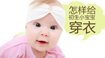 怎样给初生小宝宝穿衣