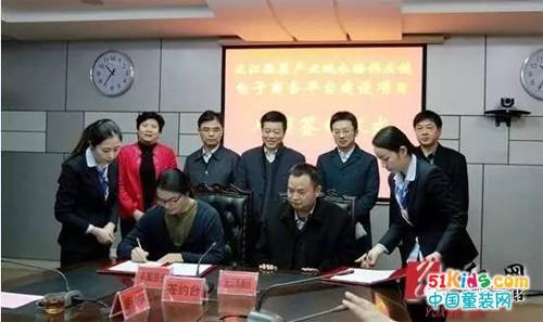 沅江服装产业城衣酷供应链电子商务平台建设项目成功签约