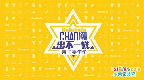 #潮出不一样 亲子嘉年华#上海站首场即将火热启动!