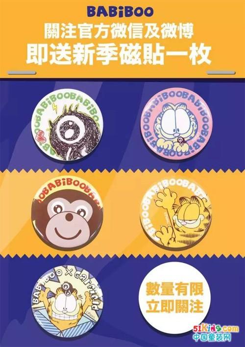 BABiBOO 北京京正孕婴童展 邀请函