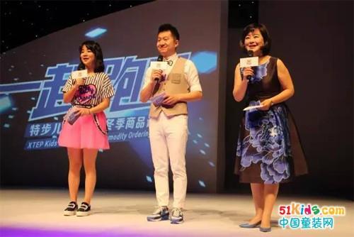 一起跑吧——特步儿童16Q4商品订货会营销大会暨15年度颁奖盛典