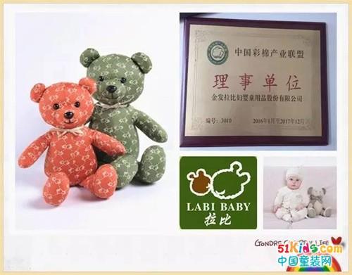 金发拉比加入中国彩棉产业联盟,亲肤baby第一层肌肤!