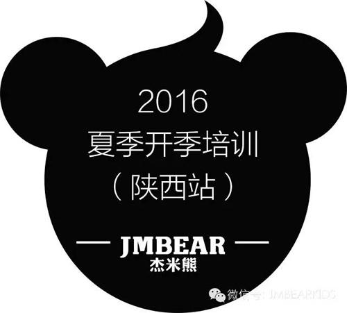 JMBEAR 2016夏季开季全国巡回培训会-陕西站
