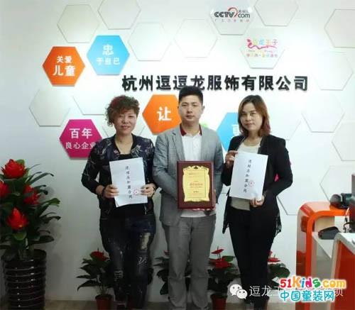 恭喜:逗龙王子领跑江西童装市场强势入驻赣州南康!
