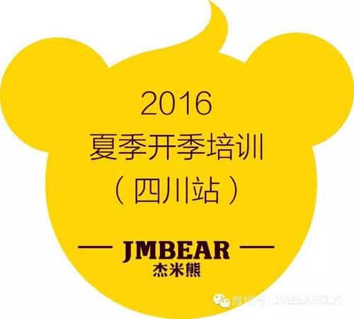 JMBEAR 2016夏季开季全国巡回培训会-四川站