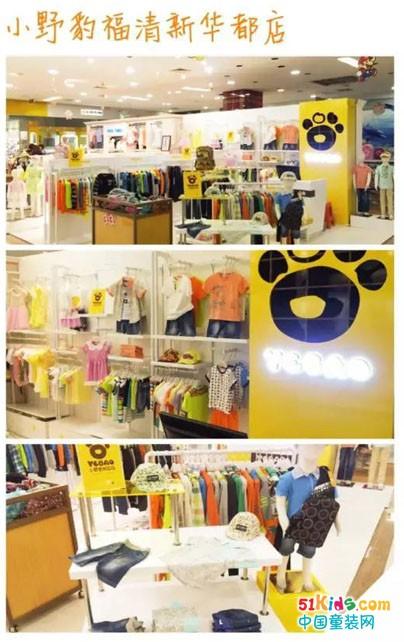 热烈祝贺小野豹福清新华都店品牌形象升级完成!