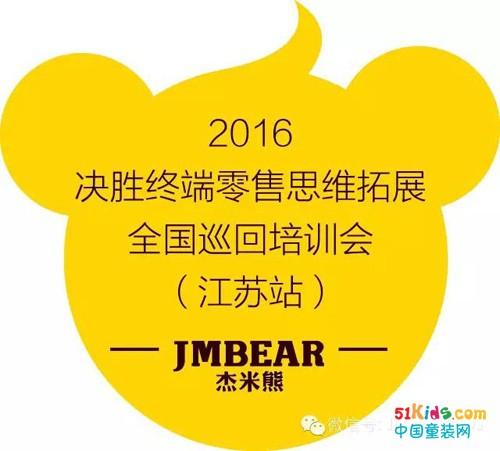 JMBEAR「2016决胜终端·零售思维拓展」江苏站