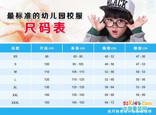 幼儿园校服尺码如何正确选择
