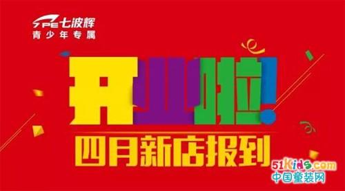 火热旺销季,七波辉四月新店齐开业