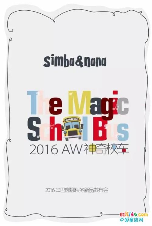 Sim资讯|Simba&nana A/W2016 神奇校车