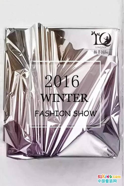 林芊家人庄园之约——2016冬季品牌订货会即将温暖演绎