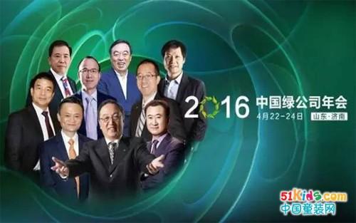 2016中国企业家俱乐部绿公司联盟趋势圆桌会——探讨互联网时代如何创造共享价值