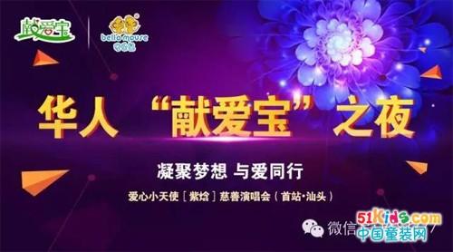"""『贝乐鼠带你看演唱会!抢票啦!』——华人""""献爱宝""""之夜,爱心小天使【紫焓】慈善演唱会"""
