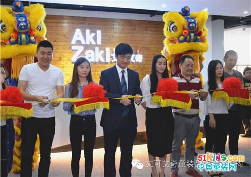 AkiZaki艾可艾奇品牌招商发布会近日在穗举行