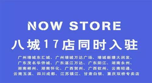 杰米兰帝更多新店盛大开幕