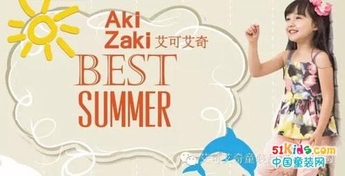 AkiZaki艾可艾奇童装:品牌深度 精工细致