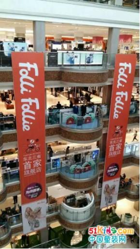 有一种姗姗来迟叫惊喜• FolliFollie东北三省首家旗舰店盛大启幕!