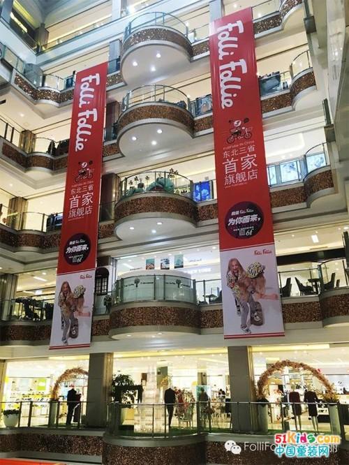更潮更FolliFollie丨东北三省首家旗舰店盛大开幕-Get动全球时尚