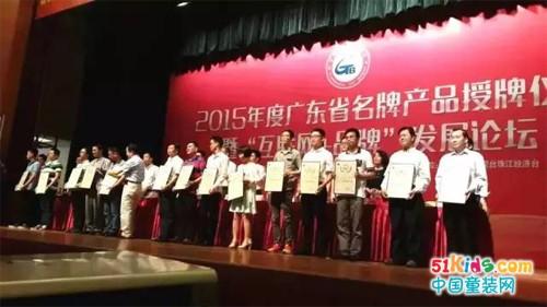 庆贺拉比第四次蝉获广东省名牌产品殊荣