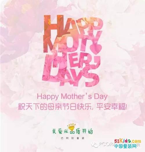 母亲节,巴柯拉童装与您一起感恩母亲