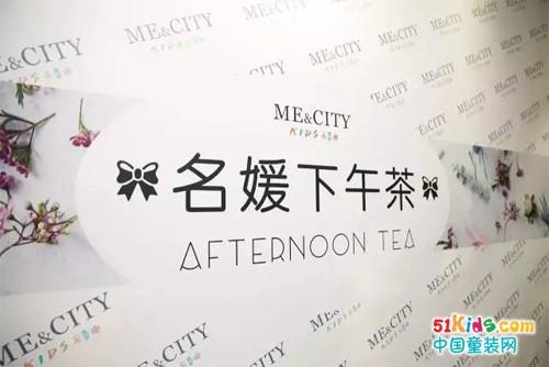 修养与品味兼备的名媛下午茶——时尚童装品牌米喜迪的独特品牌定位