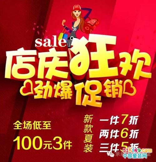 亲尚亲情生活馆3周年店庆 全场低至100元3件