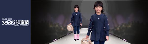 浙江省名牌产品——牧童童鞋
