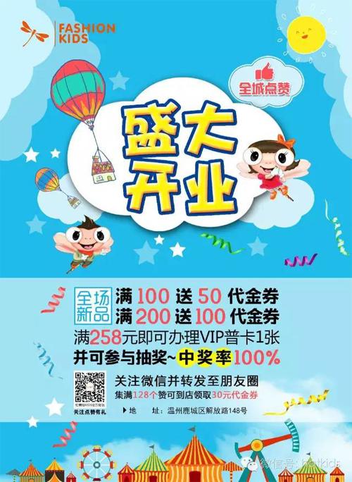 温州解放路红蜻蜓KIDS卡通主题概念店将揭幕! 消费童装,送宝马,神马情况?
