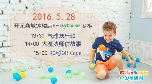 2016-05-25 ivyhouse常春藤