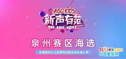 《新声有范》天津、济南、泉州海选同步开锣,5月28号看宝贝萌娃才艺哪家强!