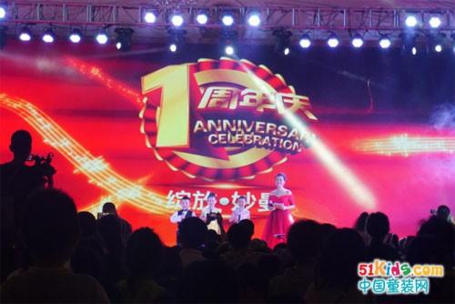 杰米兰帝童装赞助妙曼艺体周年庆典