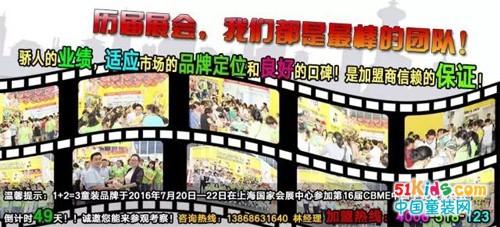1+2=3童装即将参展第16届CBME中国孕婴童装展会