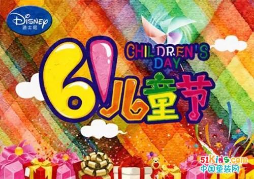 添乐迪士尼童装祝小朋友六一儿童节快乐